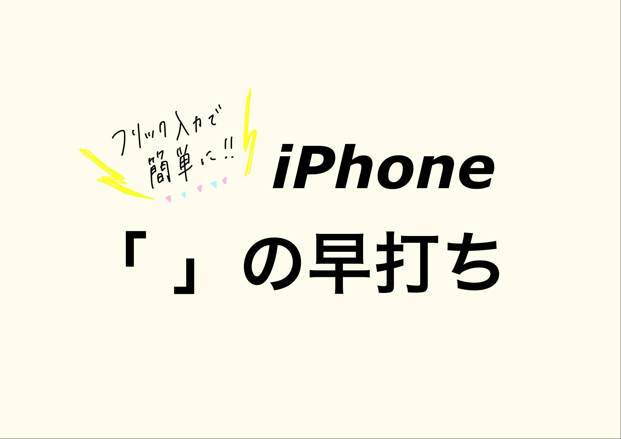 iPhone便利な使い方!