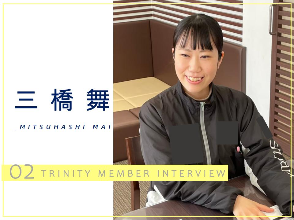 TRINITYメンバーインタビュー