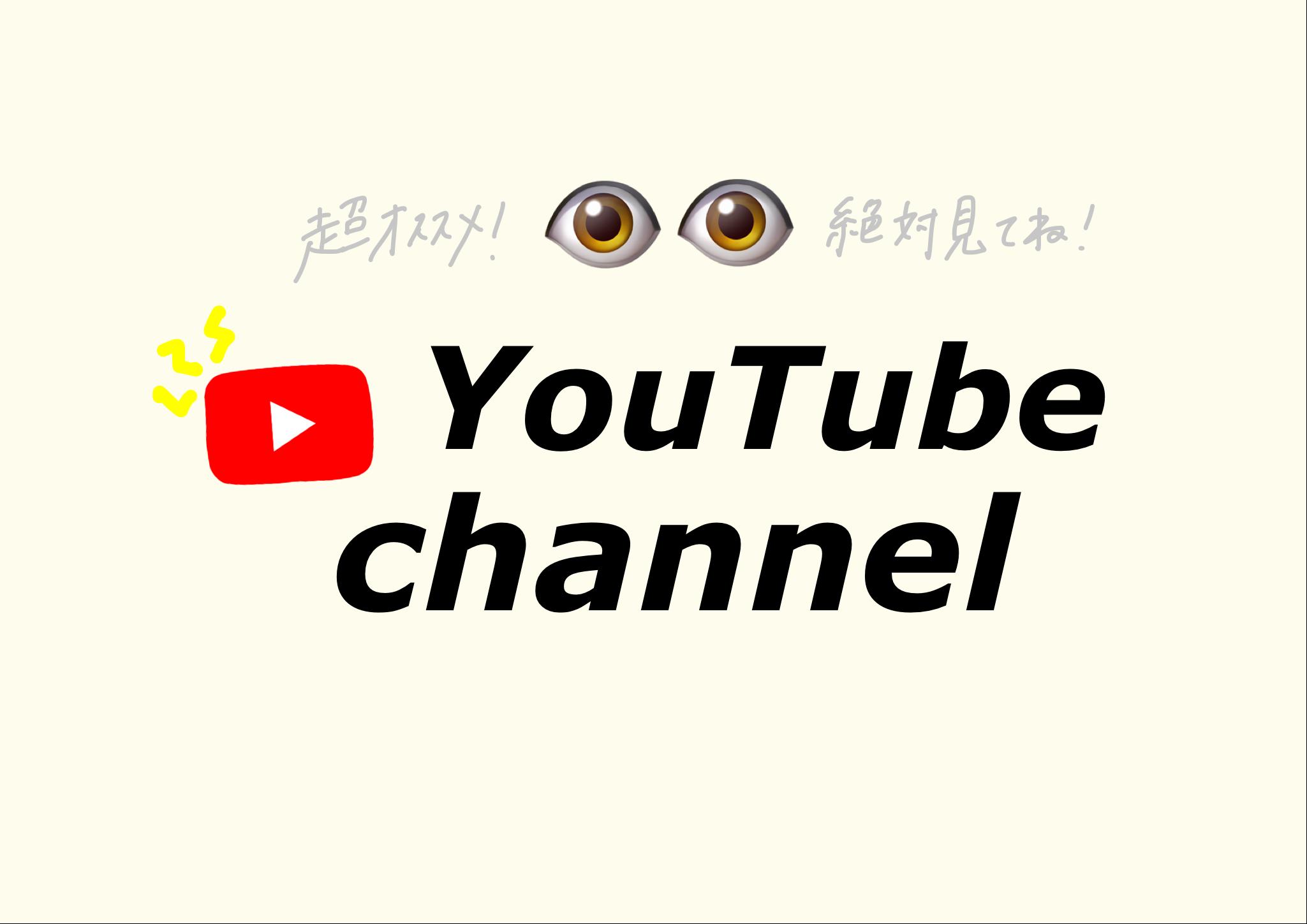 モバイル業界人必見!おススメYouTube Channel!